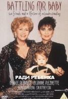 Ради ребенка (1992)