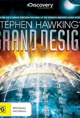 Постер фильма Великий замысел по Стивену Хокингу (2012)