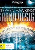 Великий замысел по Стивену Хокингу (2012)