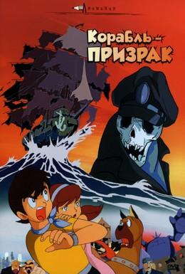 Постер фильма Корабль-призрак (1969)