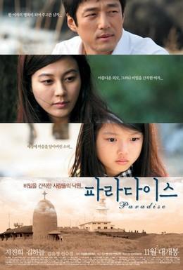 Постер фильма Рай (2009)