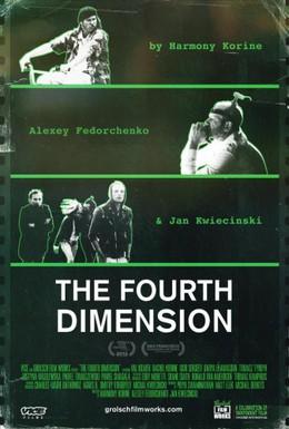 Постер фильма Четвертое измерение (2012)
