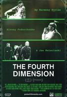 Четвертое измерение (2012)
