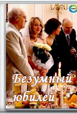 Постер фильма Безумный юбилей (2011)