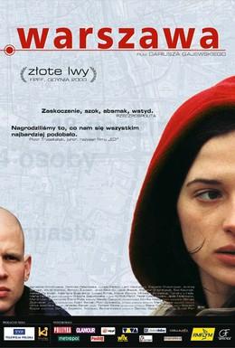 Постер фильма Варшава (2003)