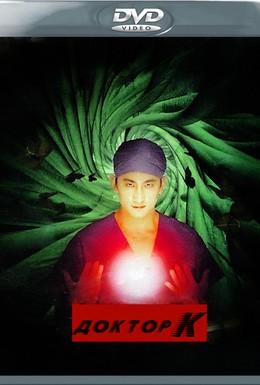 Постер фильма Доктор К (1999)