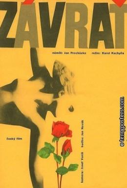 Постер фильма Головокружение (1963)