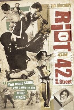 Постер фильма Беспорядки на 42ой улице (1987)