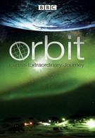Орбита: Необыкновенное путешествие планеты Земля (2012)