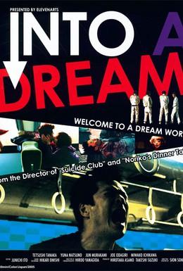 Постер фильма Во сне (2005)