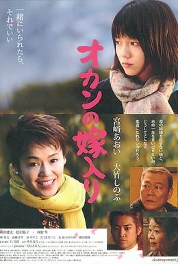 Постер фильма Брак моей мамы (2010)