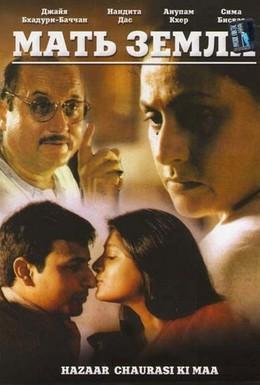 Постер фильма Мать земли (1998)