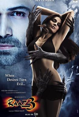Постер фильма Третье измерение (2012)