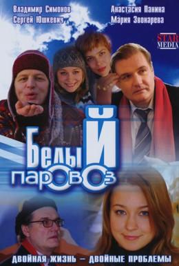 Постер фильма Белый паровоз (2008)