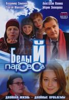 Белый паровоз (2008)