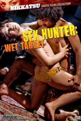 Постер фильма Секс охотник: Влажная цель (1972)