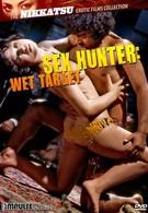 Секс охотник: Влажная цель (1972)