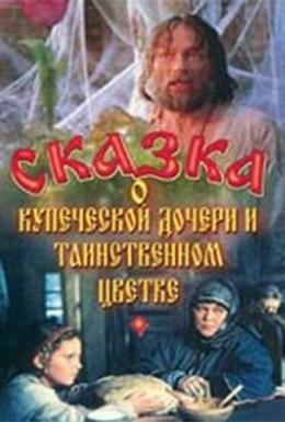 Постер фильма Сказка о купеческой дочери и таинственном цветке (1991)