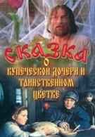 Сказка о купеческой дочери и таинственном цветке (1991)