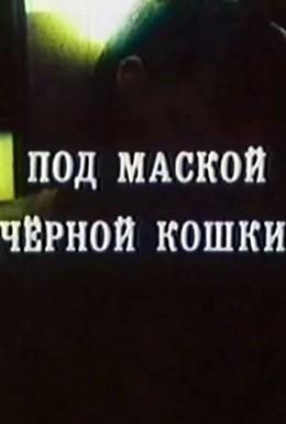 Постер фильма Под маской Черной кошки (1990)