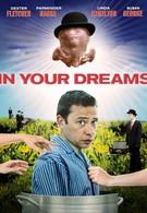 В твоих мечтах (2008)