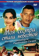 Моя сестра стала невестой (2001)