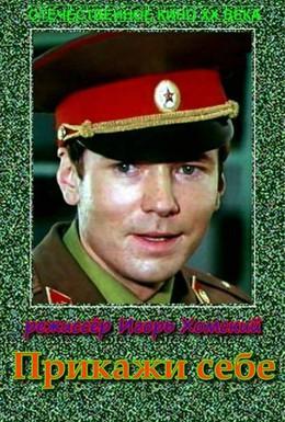 Постер фильма Прикажи себе (1980)