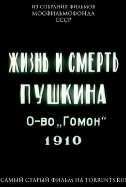 Постер фильма Жизнь и смерть Пушкина (1910)