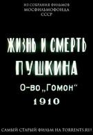 Жизнь и смерть Пушкина (1910)