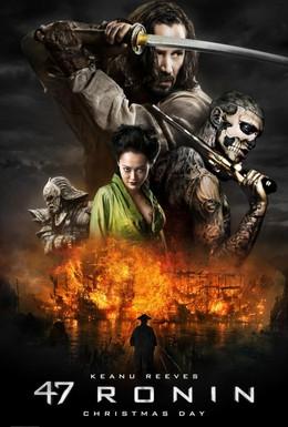 Постер фильма 47 ронинов (2013)