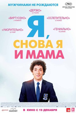 Постер фильма Я, снова я и мама (2013)