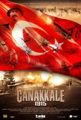 Постер фильма Чанаккале год 1915 (2012)