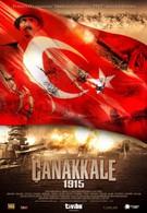Чанаккале год 1915 (2012)