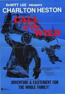Зов предков (1972)