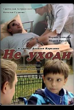 Постер фильма Не уходи (2012)