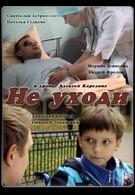 Не уходи (2012)
