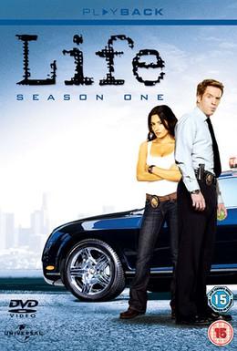 Постер фильма Жизнь как приговор (2007)