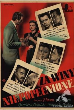 Постер фильма Без вины виноватые (1938)