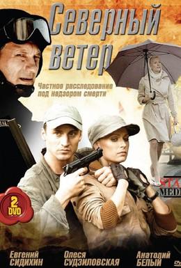 Постер фильма Северный ветер (2009)