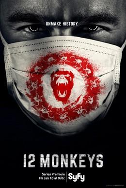 Постер фильма 12 обезьян (2015)