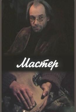 Постер фильма Мастер (1989)