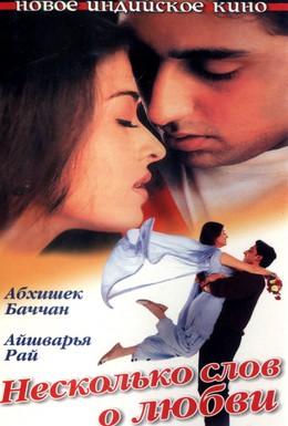 Постер фильма Несколько слов о любви (2000)