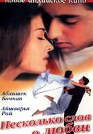Несколько слов о любви (2000)
