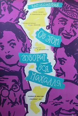 Постер фильма Об этом говорит вся Махалля (1960)