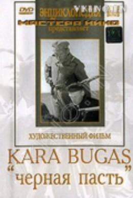 Постер фильма Черная пасть (1935)
