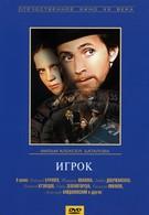 Игрок (1972)