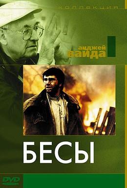 Постер фильма Бесы (1988)