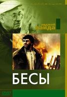 Бесы (1988)