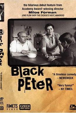 Постер фильма Черный Петр (1964)