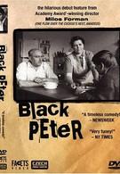 Черный Петр (1964)